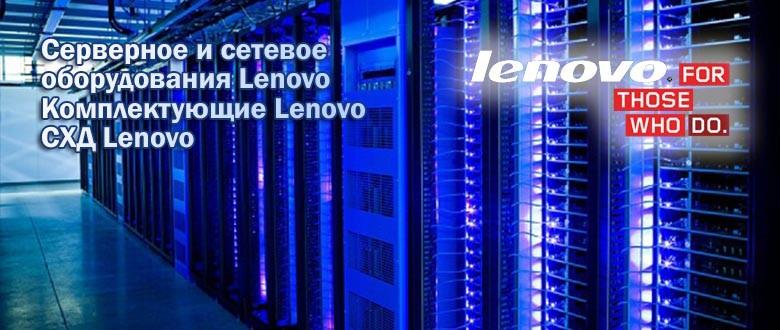 Сетевое и серверное оборудование Lenovo и комплектующие