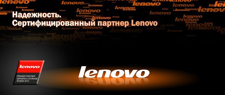 Надежность. Сертифицированный партнер Lenovo